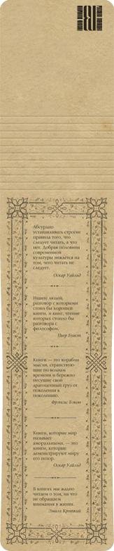 С любовью к книге,  М1017